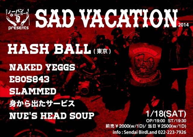 20140118_flyer