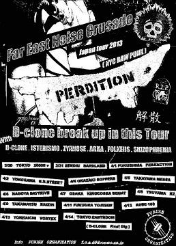 perdition-japantour2013
