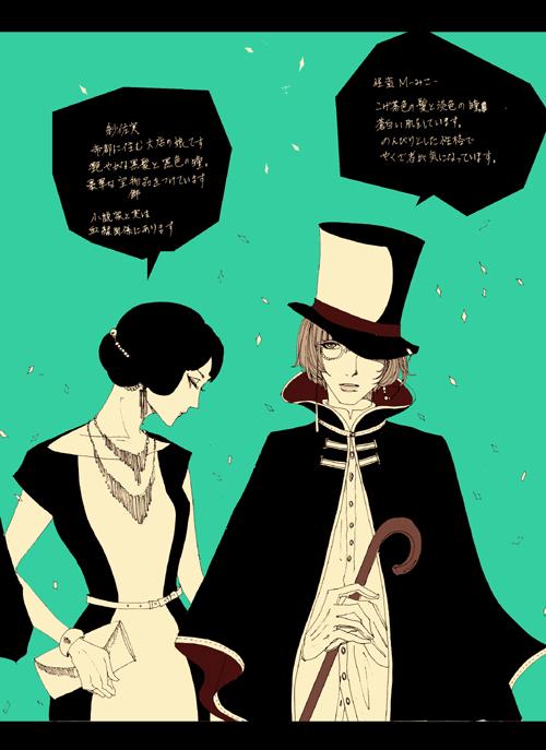 大店の嬢と怪盗