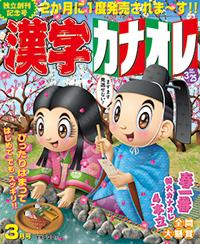 「漢字カナオレ」2013年3月号表紙イラスト