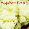 ヘンプシードバター1