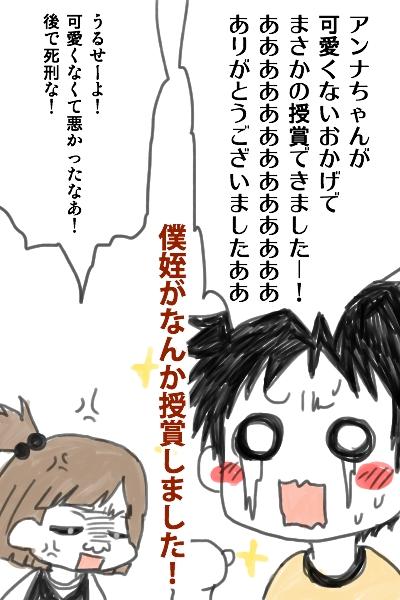 jyusyou.jpg