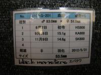 エバクワ ♀管理カード