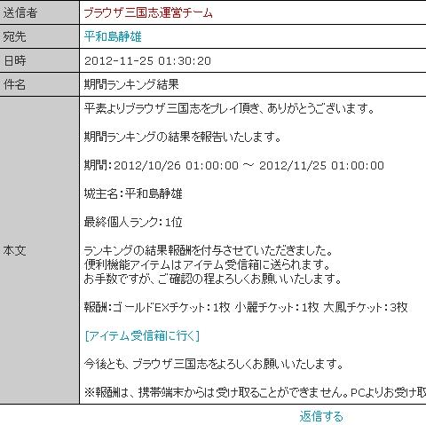 2012y11m25d_115047491.jpg