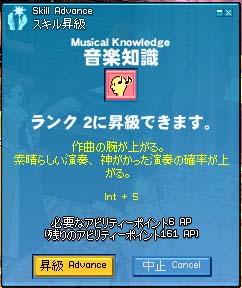 音楽知識3→2