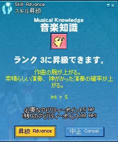 音楽知識4→3