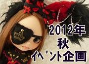 2012秋イベ