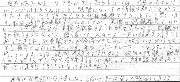艇学推薦文編集