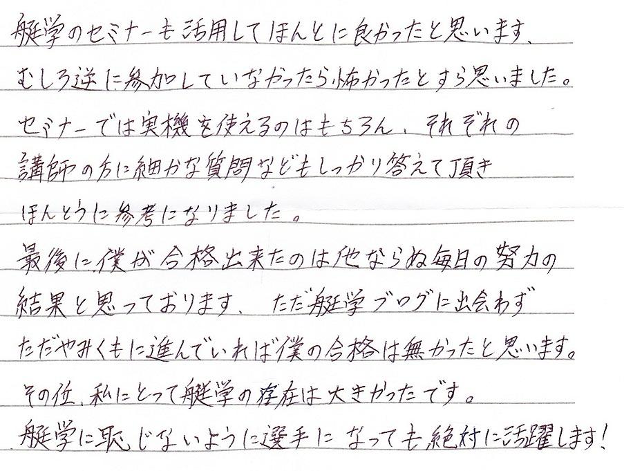 推薦文②(縮小版)