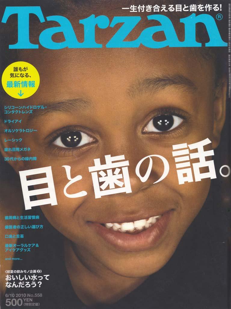 ターザン201006表紙