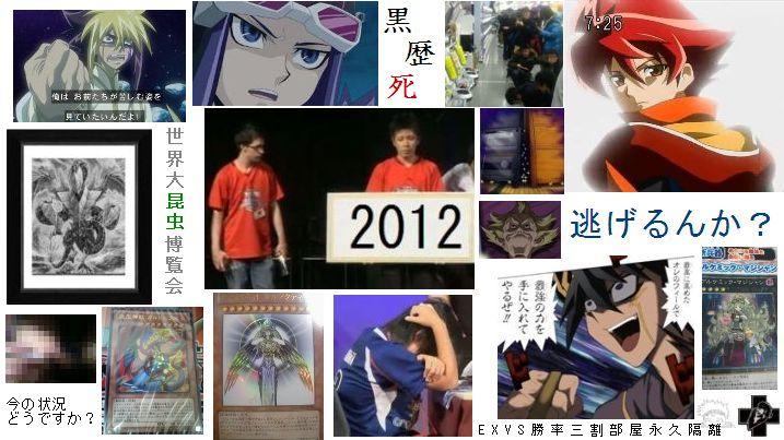 2012soukatsu.jpg