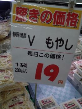 341V-moyashi.jpg