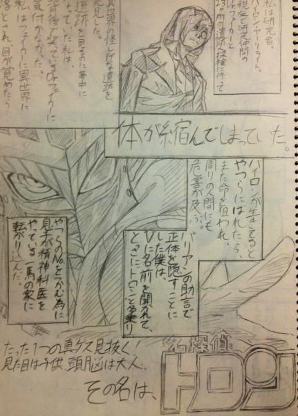 446ryakusite_meta-toron1_432_604.jpg