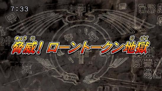遊戯王5D's 第68話 「脅威!ローントークン地獄」 感想