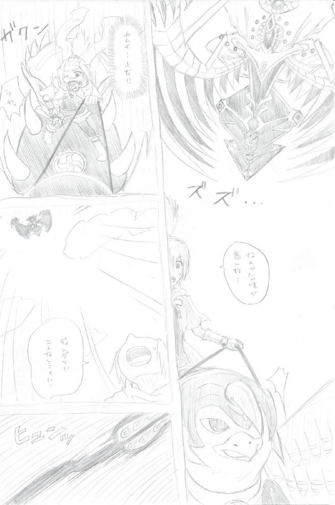 982DT-manga2.jpg