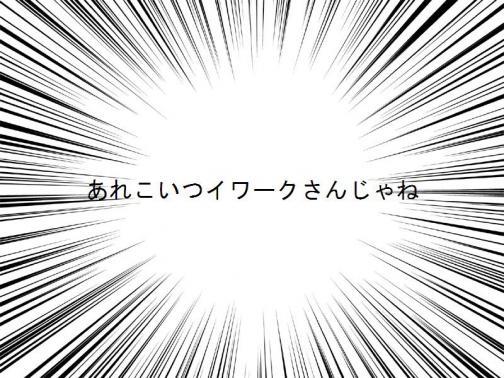 Crare_iwaku_504_378.jpg
