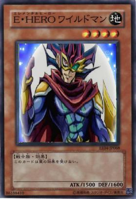 E-HERO_UMA77.jpg