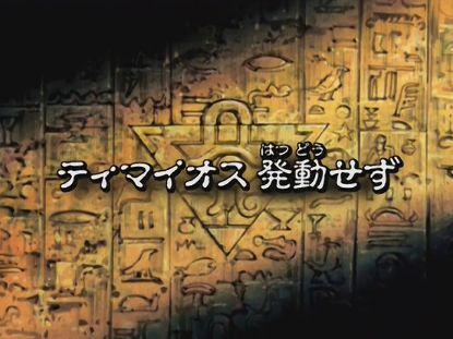 遊戯王デュエルモンスターズ 第162話 「ティマイオス発動せず」より