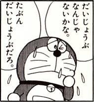 daijobu-daijoubu.jpg