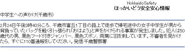 hokkai-GRG.jpg