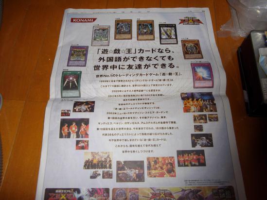 ygo-yomiuri_550_413.jpg