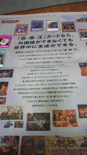 yomiuri-YGO2.jpg
