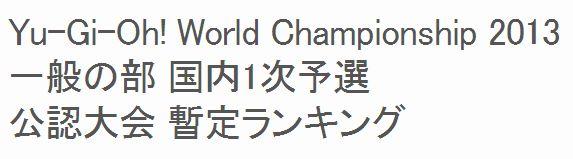 遊戯王 World Championship 2013 一般の部 国内1次予選 暫定ランキング