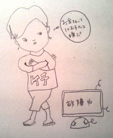 2012-06-09-kechisan1.jpg