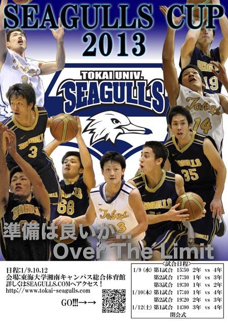 seagulls_cup.jpg