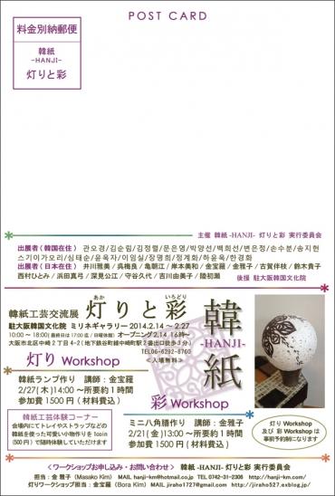 韓紙-HANJI- 灯りと彩 韓紙工芸交流展 駐大阪韓国文化院