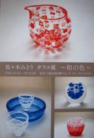 ガラス展2012