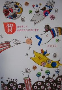 2013年賀ブログ