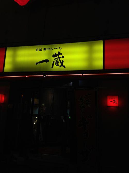 ASAHIKAWA6.jpg