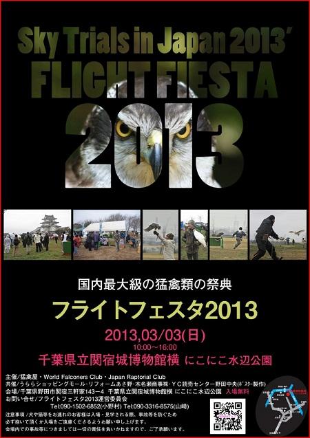 フライトフェスタ2013-2