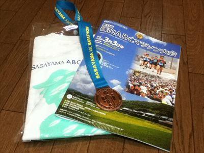 2013篠山メダル
