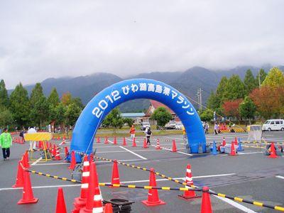 びわ湖高島栗マラソンゲート