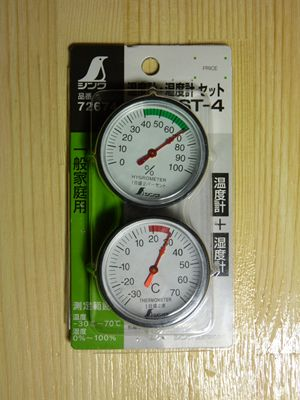 シンワ温湿度計