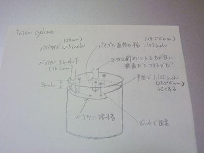 ティエンサイクロン設計図
