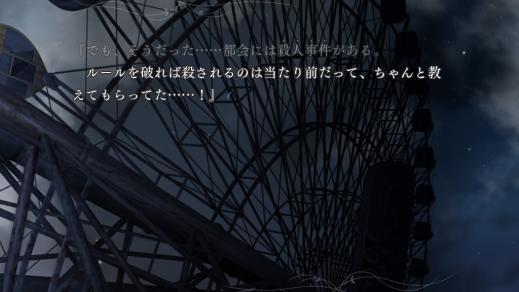 魔法使いの夜 プレイ日記 (11)