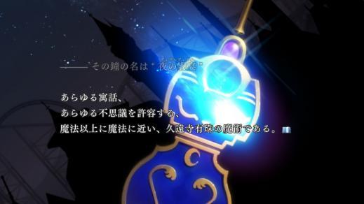 魔法使いの夜 プレイ日記 (15)