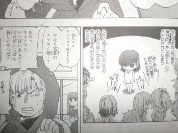 コンプエース 2012年 6月号 Fate関連 (6)