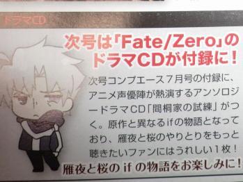 コンプエース 2012年 6月号 Fate関連 (5)
