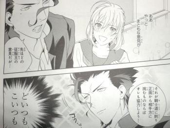 コンプエース 2012年 6月号 Fate関連 (10)