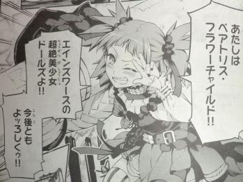 コンプエース 2012年 7月号 Fate関連 (9)