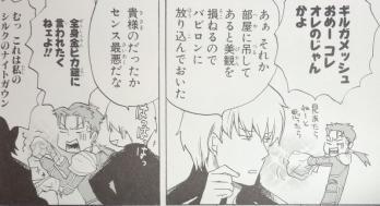 Fatestay night アンソロ ベストエピソード (7)