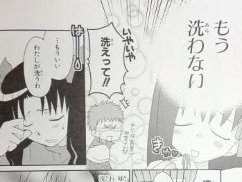 Fatestay night アンソロ ベストエピソード (14)