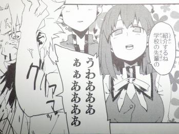 FateZero コミックアンソロジー Root-crown (7)
