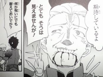 FateZero コミックアンソロジー Root-crown (13)