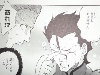 FateZero コミックアンソロジー Root-crown (14)