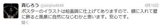 男だらけポスターマスター編 (2)